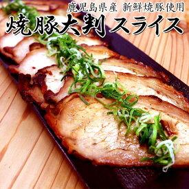 【お中元・夏ギフト】鹿児島産焼豚大判スライス 200g s