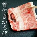 黒毛和牛骨付きカルビ300g s【焼肉 BBQ 牛肉 バラ肉 ギフト 内祝 プレゼント 食べ物】