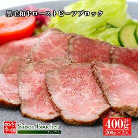 黒毛和牛 ローストビーフ ブロック 400g (200g×2) (ソース付き) 【ブロック 牛肉 おつまみ ギフト 内祝 プレゼント 食べ物】