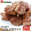 黒毛和牛A5等級中落ちカルビ 200g s【焼肉 BBQ 牛肉ギフト 内祝 プレゼント 食べ物】