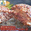 黒毛和牛 100% 手作り ハンバーグ 150g×10個 【 お歳暮 送料無料 ハンバーグ ギフト 牛肉 和牛 お肉 肉 御歳暮 内祝…