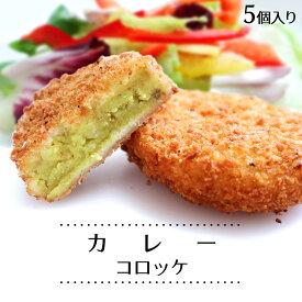 カレーコロッケ 5個 s【ギフト 内祝 プレゼント 食べ物】