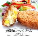 コーンクリームコロッケ 5個 s【ギフト 内祝 プレゼント 食べ物】