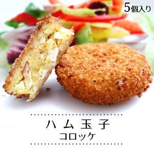 ハムタマゴコロッケ 5個 s【ギフト 内祝 プレゼント 食べ物】