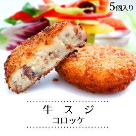 牛すじコロッケ 5個 s【ギフト 内祝 プレゼント 食べ物】