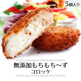 もちもち〜ずコロッケ 5個 s【ギフト 内祝 プレゼント 食べ物】