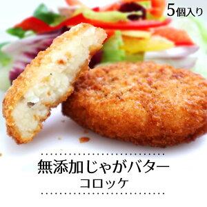 じゃがバタコロッケ 5個 s【ギフト 内祝 プレゼント 食べ物】