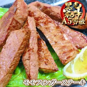 黒毛和牛A5等級モモフィンガーステーキ 150g s【牛肉 モモ肉 赤身 ギフト 内祝 プレゼント 食べ物】