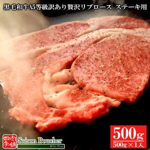 A5等級訳あり贅沢リブロース ステーキ用 500g【ギフト 内祝 プレゼント 食べ物】