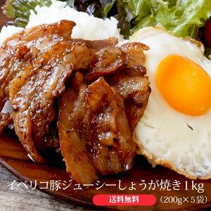 イベリコ豚 ジューシー しょうが焼き 1kg (200g×5)【 豚肉 お肉 ギフト 御歳暮 惣菜 食べ物 お歳暮 送料無料 おかず 内祝い プレゼント 】