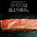 【黒毛和牛A5最高峰BMS12】極霜サーロインブロックステーキ200g