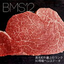 【黒毛和牛A5最高峰BMS12】極霜ヘレステーキ 150g