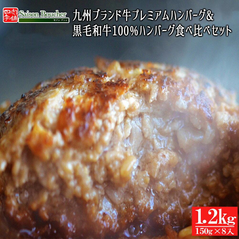 くまもと黒毛和牛プレミアム和王ハンバーグ&黒毛和牛100%無添加ハンバーグ食くらべセット