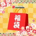 5,000円相当OFF! セゾンブシェ 新春 福袋!【2020年1月15日以降発送】