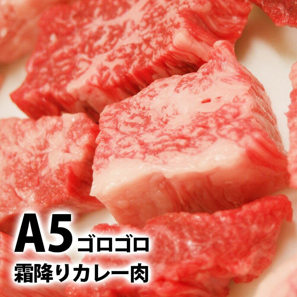 【全品ポイント5倍★3月21日20:00〜】A5等級霜降りカレー肉 300g s