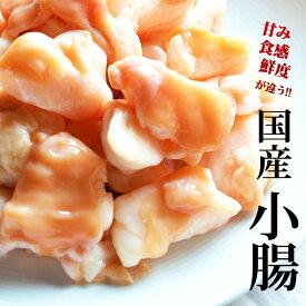 【送料無料】黒毛和牛小腸 メガ盛り1kg(200g×5)【牛肉ギフト 内祝 プレゼント 食べ物】