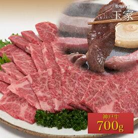 【送料無料】【神戸ビーフ 家庭用】神戸牛 上カルビ 焼肉 700g(冷凍)国産 牛肉 肉