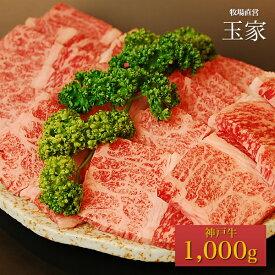 【送料無料】【神戸ビーフ ギフト】神戸牛 カルビ 焼肉 1,000g(冷蔵)国産 牛肉 肉 贈答 お返し