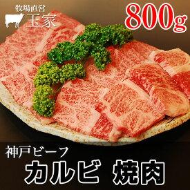【送料無料】【神戸ビーフ ギフト】神戸牛 カルビ 焼肉 800g(冷蔵)国産 牛肉 肉 贈答 お返し
