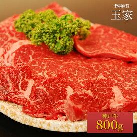 【送料無料】【神戸ビーフ ギフト】神戸牛 ランプ 焼肉 800g(冷蔵)国産 牛肉 肉 贈答 お返し