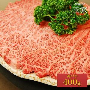 【送料無料】【神戸ビーフ ギフト】神戸牛 特選カルビ 焼肉 400g(冷蔵)国産 牛肉 内祝い 焼肉 BBQ 肉 牛肉 贈答 お返し お取り寄せグルメ 巣ごもり 自粛 復興応援