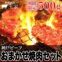 【父の日 ギフト】【期間限定】神戸牛 おまかせ焼肉セット 500g(冷凍)国産 牛肉 焼肉 BBQ 黒毛和牛