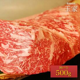 【送料無料】【神戸ビーフ ギフト】贈答 内祝い 御礼 肉 ギフト 肉|神戸牛 イチボ ブロック肉 家庭用 500g(冷蔵)国産 牛肉 肉 贈答 お返し