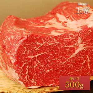 【送料無料】【神戸ビーフ ギフト】神戸牛 モモ ブロック肉 家庭用 500g(冷蔵)国産 牛肉 肉 贈答 お返し お取り寄せグルメ 巣ごもり 自粛 復興応援