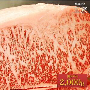 【神戸ビーフ ギフト】贈答 内祝い 御礼 肉 ギフト 肉 【送料無料】 |神戸牛 サーロイン ブロック肉 家庭用 2,000g(冷蔵)国産 牛肉 肉 贈答 お返し お取り寄せグルメ 巣ごもり 自粛