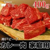 神戸牛カレー肉家庭用400g(冷蔵)国産牛肉肉贈答お返し