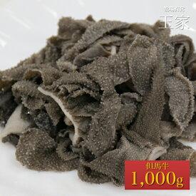 【送料無料】但馬牛 ホルモン センマイ 1,000g(冷蔵) 国産 牛肉