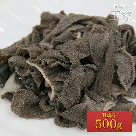 但馬牛 ホルモン センマイ 500g(冷蔵) 国産 牛肉