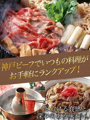 神戸牛切り落とし肉400g