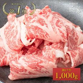 【牛肉ランキング1位獲得】【送料無料】【神戸ビーフ ギフト】神戸牛 切り落とし肉 1000g(冷蔵)国産 牛肉 内祝い 切落し 肉 牛肉 贈答 お返し