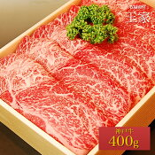 神戸牛ウデミスジすき焼き・しゃぶしゃぶ肉400g(冷蔵)