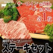 神戸牛サーロイン約200g&ヘレ約120g各1枚ステーキセット