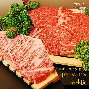 【神戸ビーフ ギフト】贈答 内祝い 御礼 肉 ギフト 肉 【送料無料】 |神戸牛 サーロインステーキ肉200g&へレステーキ肉 120g 各4枚(冷蔵)国産 牛肉 内祝い ヒレ ステーキ フィレ 肉 牛肉 贈