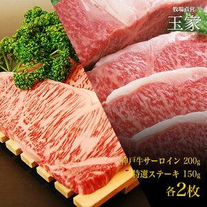 【送料無料】【神戸ビーフ ギフト】神戸牛 サーロインステーキ肉200g&日替わり特選ステーキ肉 150g 各2枚(冷蔵)国産 牛肉 内祝い ステーキ 肉 牛肉 贈答 お返し お取り寄せグルメ 巣ごもり