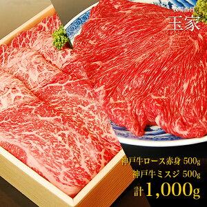 【送料無料】【神戸ビーフ ギフト】神戸牛 ミスジ&ロース赤身セット 1000g(冷蔵)国産 牛肉 内祝い 肉 牛肉 贈答 お返し お取り寄せグルメ 巣ごもり 自粛 復興応援