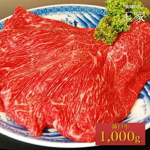 【送料無料】【神戸ビーフ ギフト】神戸牛 ウデ・モモ すき焼き・しゃぶしゃぶ肉 1,000g(冷蔵)国産 牛肉 肉 贈答 お返し お取り寄せグルメ 巣ごもり 自粛 復興応援