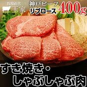 神戸牛リブロースすき焼き・しゃぶしゃぶ肉400g(冷蔵)国産牛肉肉贈答お返し