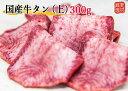 【12月3日10時〜数量限定30%OFF+ポイント10倍】仙台食肉市場直通 国産牛タン(上) スライス300g