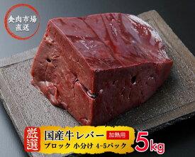 【12月3日10時〜数量限定30%OFF+ポイント10倍】国産牛レバー 5kg ブロック 小分け 4-5パック 食肉市場直通 (加熱用)