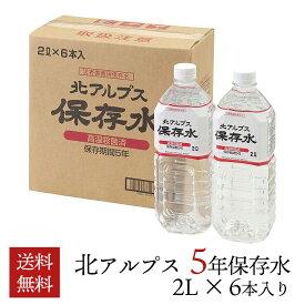 【送料無料】北アルプス「5年保存水」2L x 6本 防災 水 災害 備蓄 保存水