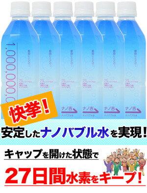 【お試し】水素水 高濃度水素水 ナノバブル水素水 ペットボトル 500ml/6本セット ※お一人様5セットまで