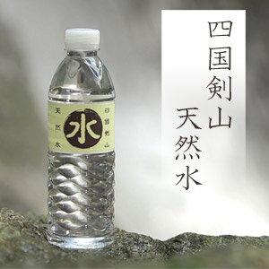売れてる軟水【送料無料】四国剣山天然水500ml 24本 1ケース☆【定期購入】