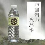 【送料込み】四国剣山天然水500ml24本1ケース