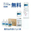 【安心無料メンテナンス付】ウォーターサーバーレンタル無料!奥大山のおいしい水8L×3本(送料無料)【定期購入】