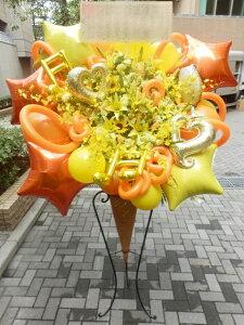 イエローオレンジ コーン型 バルーンスタンド花1段 ※地域限定商品 東京23区・横浜・川崎(近隣地域もOKですが一度お問い合わせ下さい)