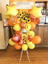 BST002 黄色オレンジ系 アルミバルーン入り バルーンスタンド花2段 ※地域限定商品 東京23区・横浜・川崎(東京…